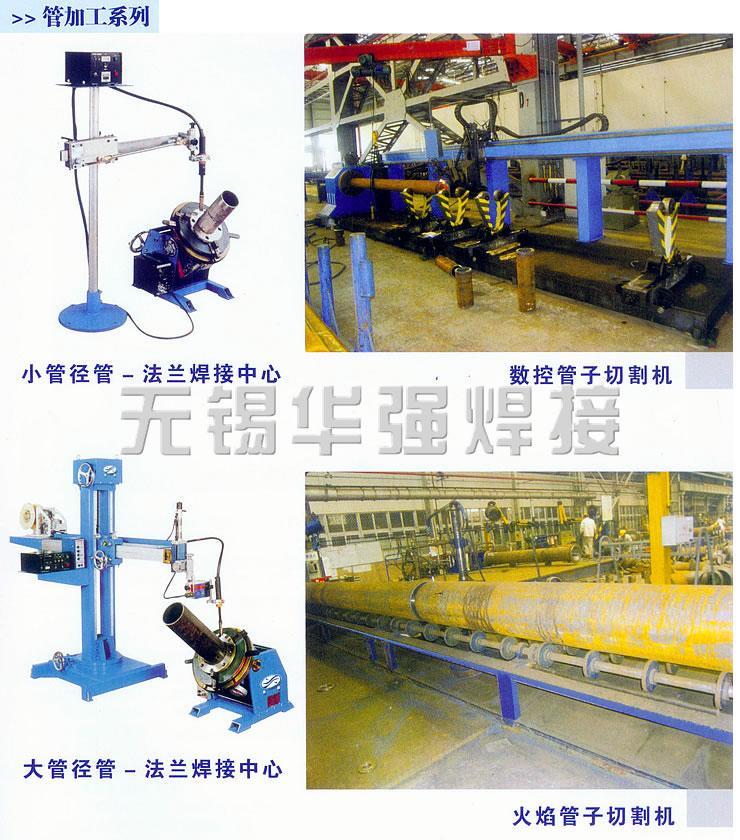 重型焊接操作机,持续稳定更优越