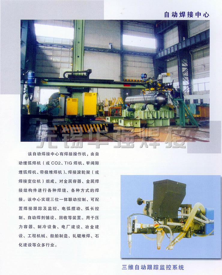 哈尔滨自动焊接中心